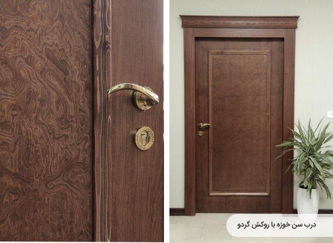 درب چوبی کلاسیک سن خوزه