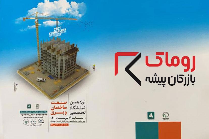 نوزدهمین نمایشگاه بین المللی صنعت ساختمان و برق